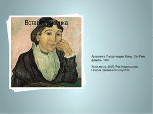 Арлезианка. Портрет мадам Жинуа. Сен-Реми, февраль, 1890. Холст, масло, 60х50