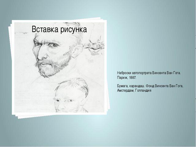 Наброски автопортрета Винсента Ван Гога. Париж, 1887. Бумага, карандаш. Фонд...