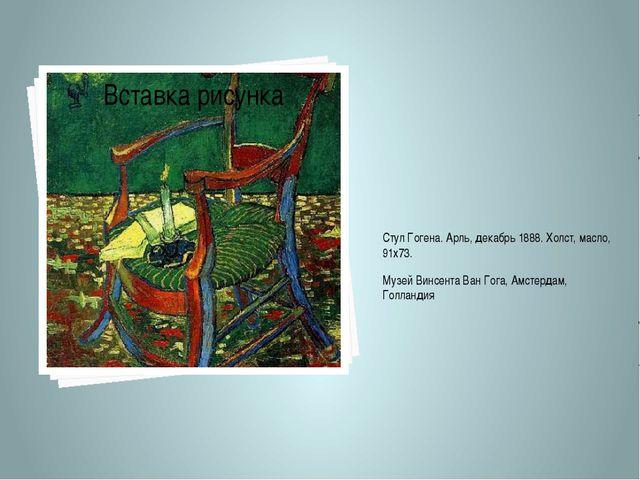 Стул Гогена. Арль, декабрь 1888. Холст, масло, 91х73. Музей Винсента Ван Гога...