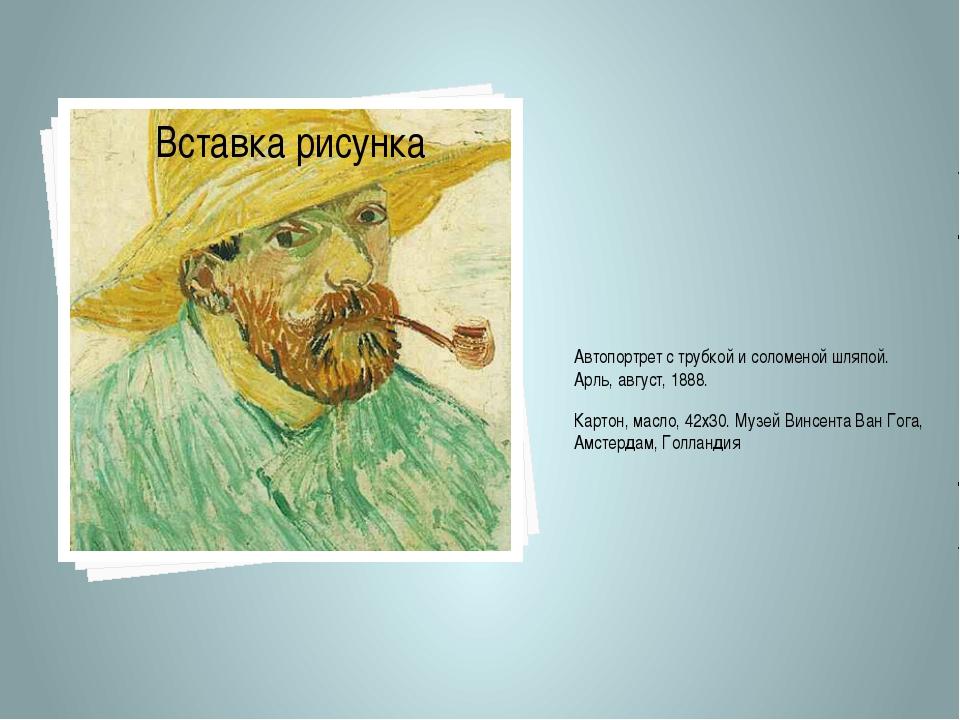 Автопортрет с трубкой и соломеной шляпой. Арль, август, 1888. Картон, масло,...