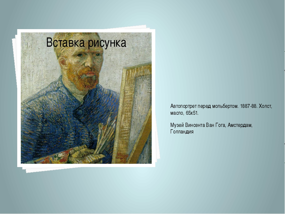 Автопортрет перед мольбертом. 1887-88. Холст, масло, 65х51. Музей Винсента Ва...