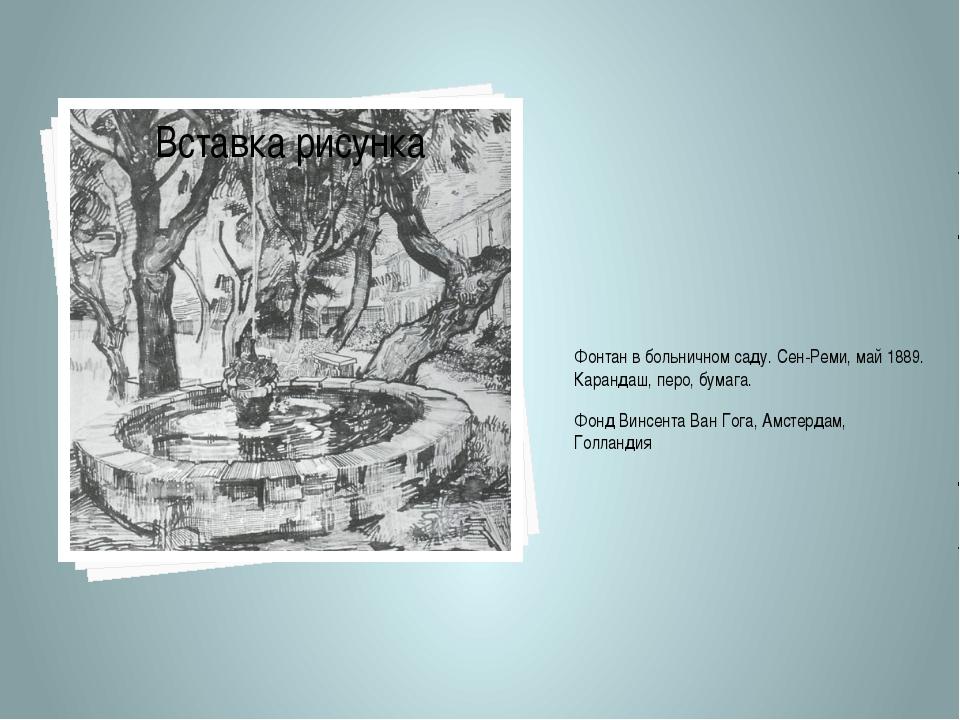 Фонтан в больничном саду. Сен-Реми, май 1889. Карандаш, перо, бумага. Фонд Ви...