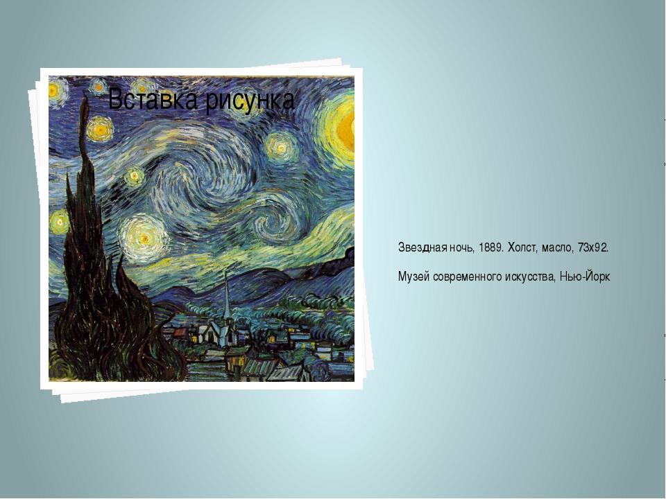 Звездная ночь, 1889. Холст, масло, 73х92. Музей современного искусства, Нью-Й...