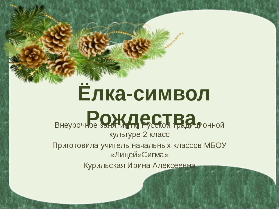 Ёлка-символ Рождества. Внеурочное занятие по Русской традиционной культуре 2...