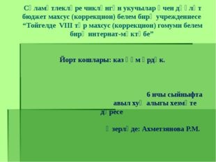 Сәламәтлекләре чикләнгән укучылар өчен дәүләт бюджет махсус (коррекцион) беле