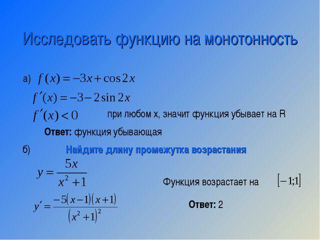 Исследовать функцию на монотонность Ответ: функция убывающая Ответ: 2