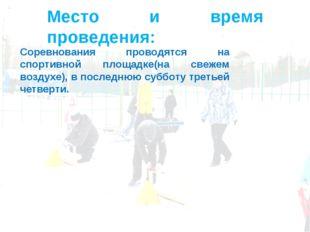 Место и время проведения: Соревнования проводятся на спортивной площадке(на с