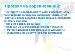 Программа соревнований: Эстафета с одной лыжей: участник надевает одну лыжу и