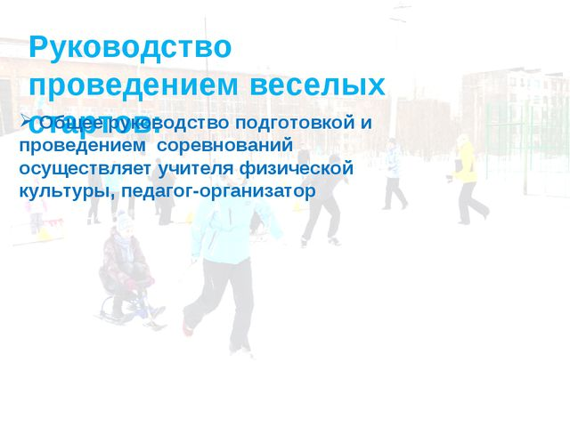 Руководство проведением веселых стартов: Общее руководство подготовкой и пров...