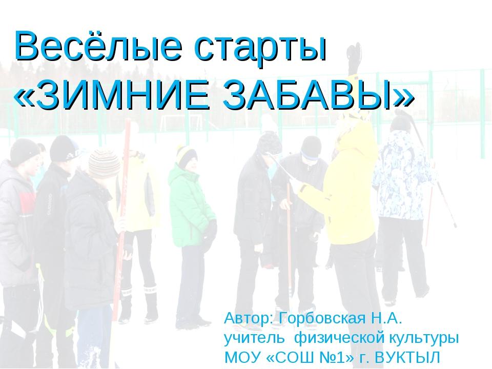 Весёлые старты «ЗИМНИЕ ЗАБАВЫ» Автор: Горбовская Н.А. учитель физической куль...
