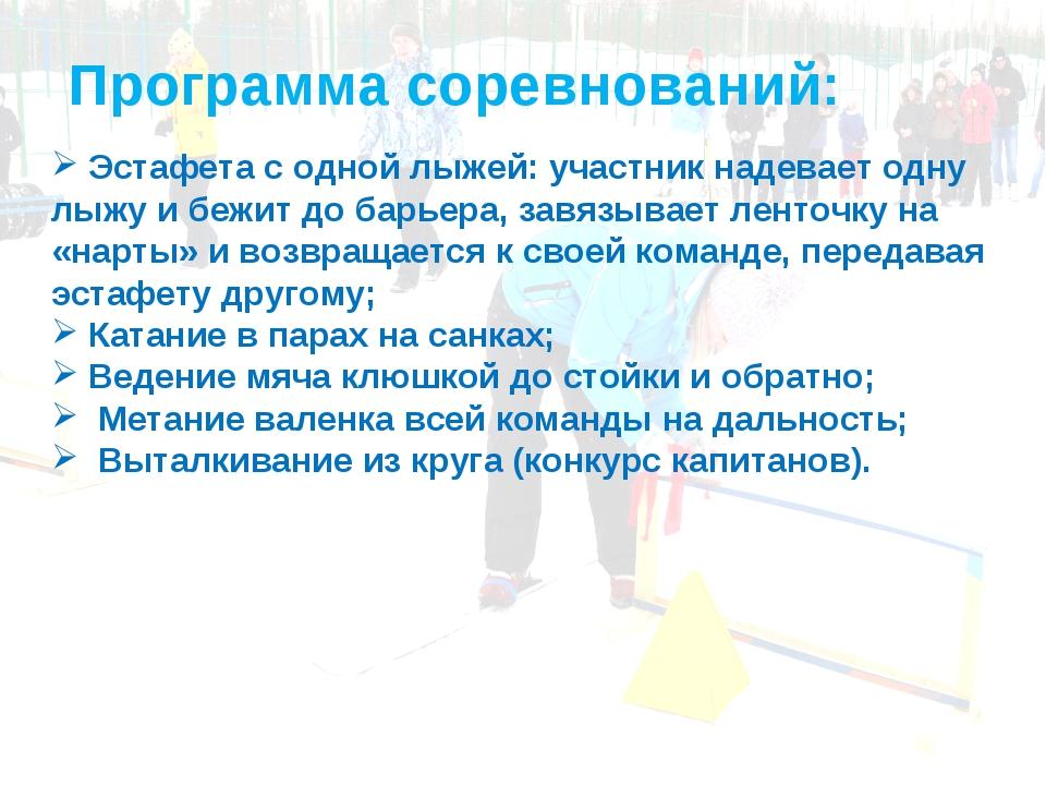 Программа соревнований: Эстафета с одной лыжей: участник надевает одну лыжу и...