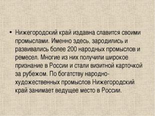 Нижегородский край издавна славится своими промыслами. Именно здесь, зародил