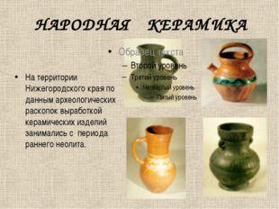 НАРОДНАЯ КЕРАМИКА На территории Нижегородского края по данным археологических