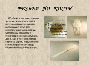 РЕЗЬБА ПО КОСТИ Обработка кости имеет древние традиции, что подтверждается мн