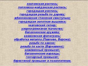 хохломская роспись; полховско-майданская роспись; городецкая роспись; городец
