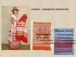 УЗОРНО – РЕМИЗНОЕ ТКАЧЕСТВО Узорно-ремизное ткачество — старинный вид народн