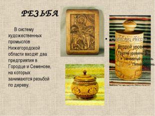 РЕЗЬБА В систему художественных промыслов Нижегородской области входят два пр