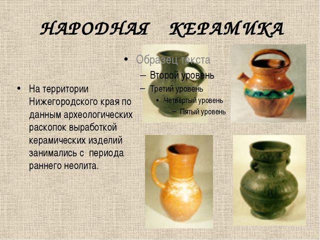 НАРОДНАЯ КЕРАМИКА На территории Нижегородского края по данным археологических...