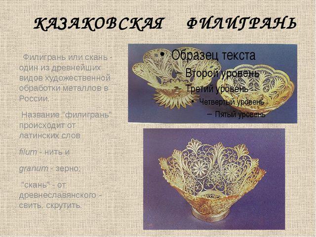 КАЗАКОВСКАЯ ФИЛИГРАНЬ  Филигрань или скань - один из древнейших видов художе...