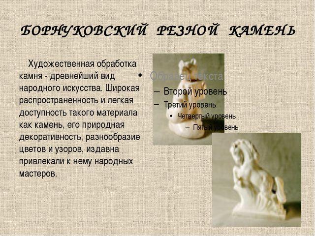 БОРНУКОВСКИЙ РЕЗНОЙ КАМЕНЬ  Художественная обработка камня - древнейший ви...