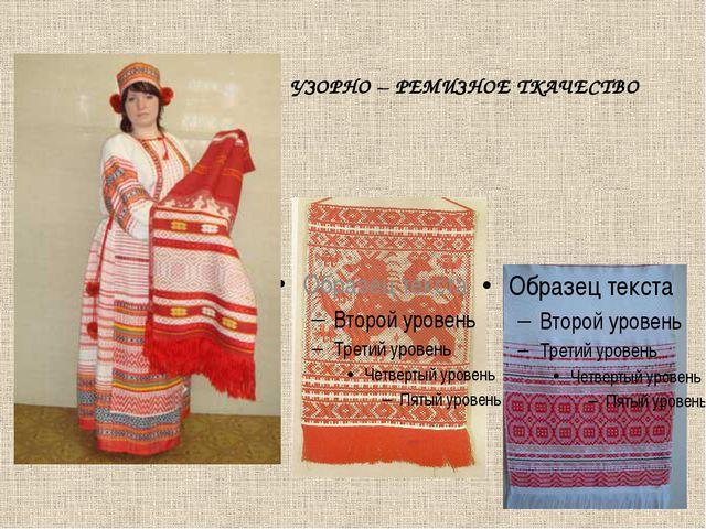 УЗОРНО – РЕМИЗНОЕ ТКАЧЕСТВО Узорно-ремизное ткачество — старинный вид народн...