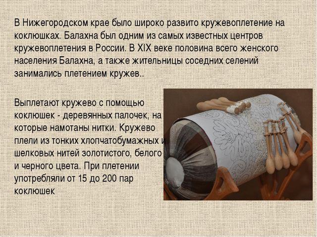 В Нижегородском крае было широко развито кружевоплетение на коклюшках. Балахн...