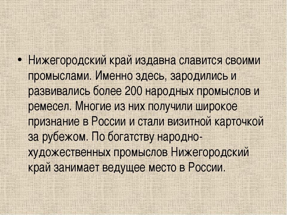 Нижегородский край издавна славится своими промыслами. Именно здесь, зародил...