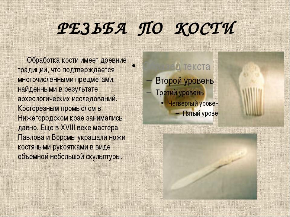 РЕЗЬБА ПО КОСТИ Обработка кости имеет древние традиции, что подтверждается мн...