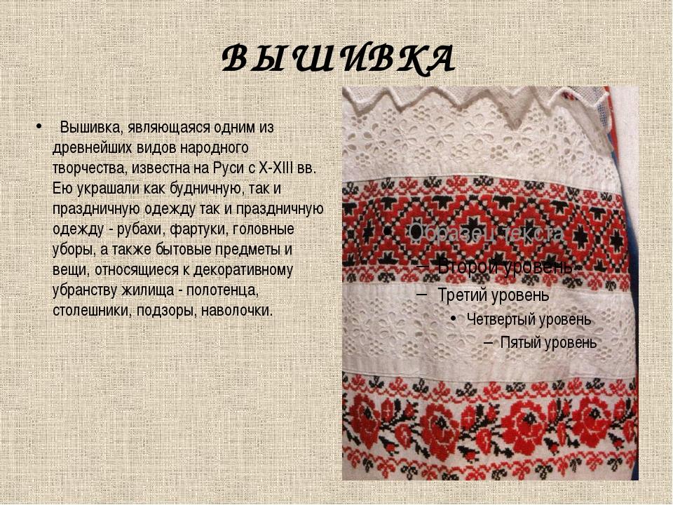 ВЫШИВКА   Вышивка, являющаяся одним из древнейших видов народного творчест...