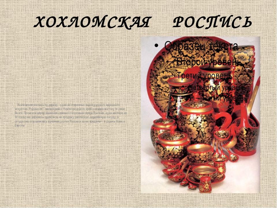 ХОХЛОМСКАЯ РОСПИСЬ  Хохломская роспись по дереву - один из старинных видо...