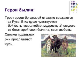 Герои былин: Трое героев-богатырей отважно сражаются за Русь. В их душе чувст