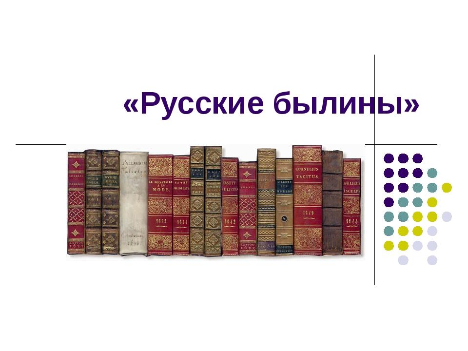 «Русские былины»