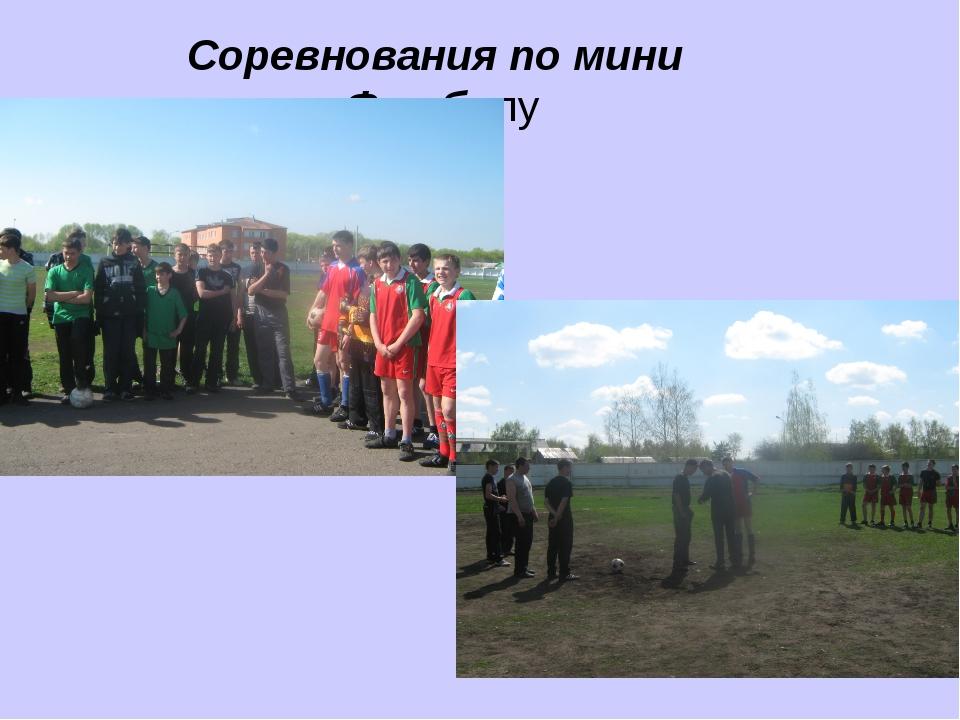 Соревнования по мини -Футболу