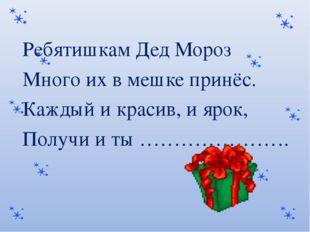 Ребятишкам Дед Мороз Много их в мешке принёс. Каждый и красив, и ярок, Получ