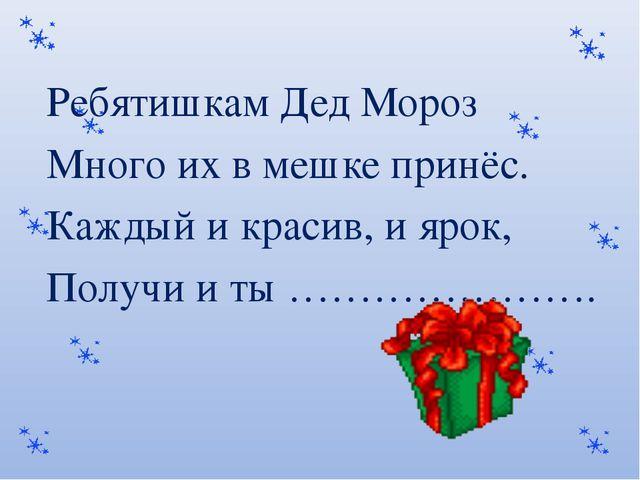 Ребятишкам Дед Мороз Много их в мешке принёс. Каждый и красив, и ярок, Получ...