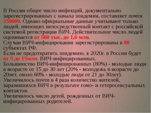 В России общее число инфекций, документально зарегистрированных с начала эпид