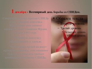 1 декабря - Всемирный день борьбы со СПИДом. Символом борьбы против СПИДа ста