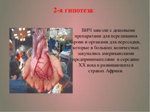 2-я гипотеза: ВИЧ завезли с дешевыми препаратами для переливания крови и орга