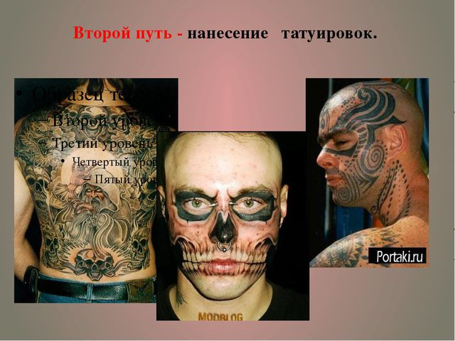 Второй путь - нанесение татуировок.