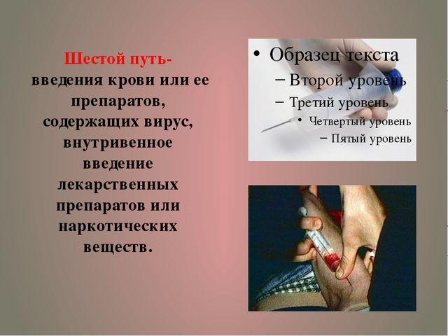 Шестой путь- введения крови или ее препаратов, содержащих вирус, внутривенное...