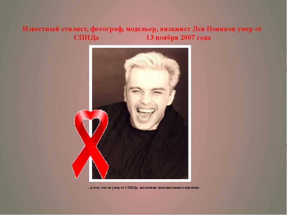 …в том, что он умер от СПИДа, заключена трагедия нашего времени.  Известный...