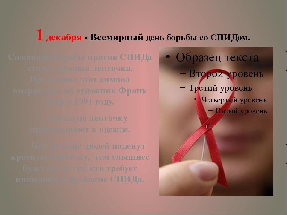 1 декабря - Всемирный день борьбы со СПИДом. Символом борьбы против СПИДа ста...
