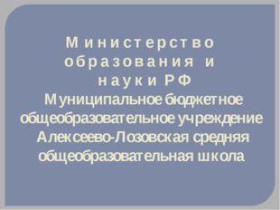 М и н и с т е р с т в о о б р а з о в а н и я и н а у к и Р Ф Муниципальное
