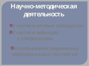 Научно-методическая деятельность Участие в сетевых сообществах Участие в веби