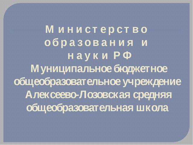 М и н и с т е р с т в о о б р а з о в а н и я и н а у к и Р Ф Муниципальное...