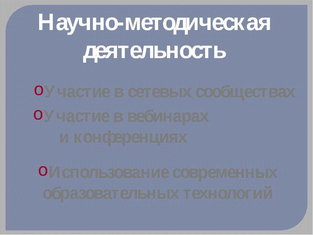 Научно-методическая деятельность Участие в сетевых сообществах Участие в веби...