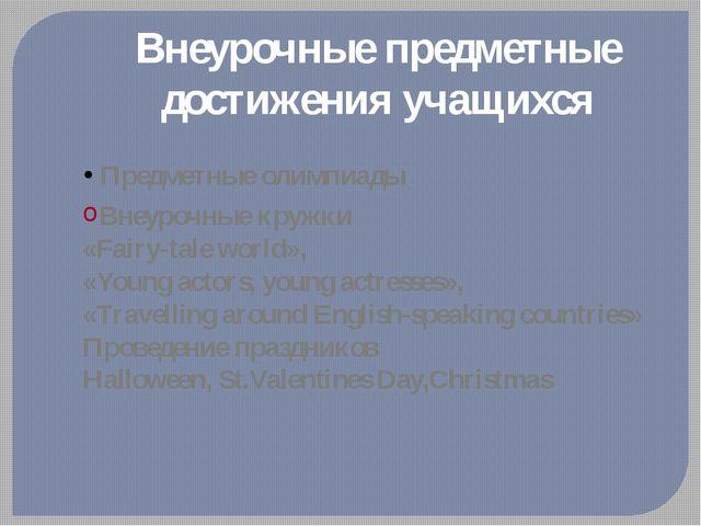 Внеурочные предметные достижения учащихся Предметные олимпиады Внеурочные кру...
