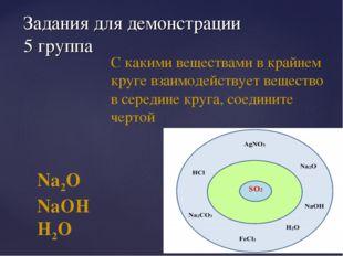 С какими веществами в крайнем круге взаимодействует вещество в середине круга