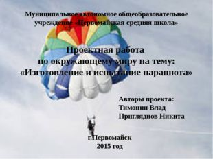 Проектная работа по окружающему миру на тему: «Изготовление и испытание параш