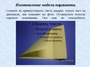 Изготовление модели парашюта. Сложите из прямоугольного листа квадрат, согнув